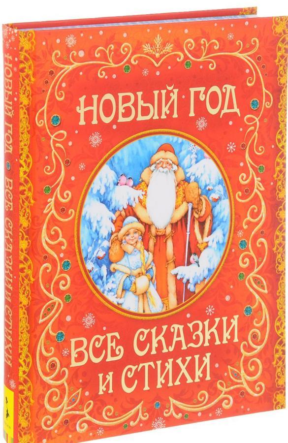 Новый Год! Книжка для детей РОСМЭН Новый год. Все сказки и стихи