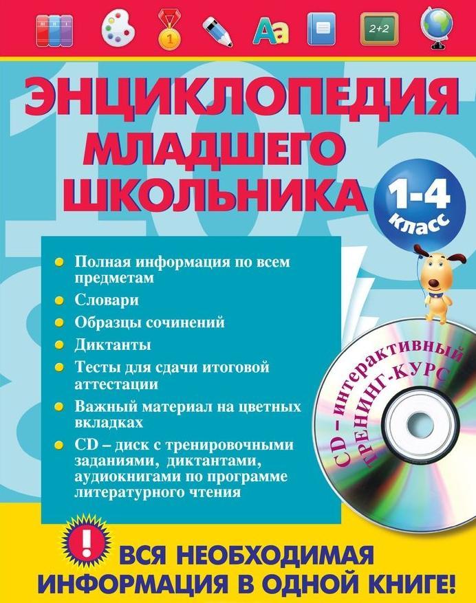 Энциклопедия младшего школьника (+CD) Безкоровейная, Берестова:ЭКСМО
