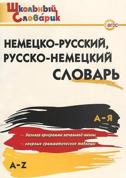 немецко-русский словарь в формате