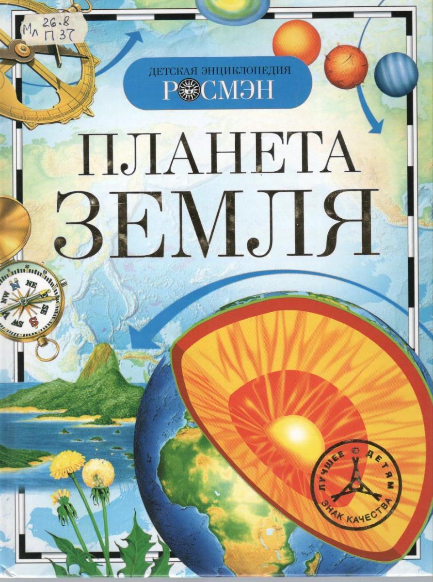росмэн детская энциклопедия картинки