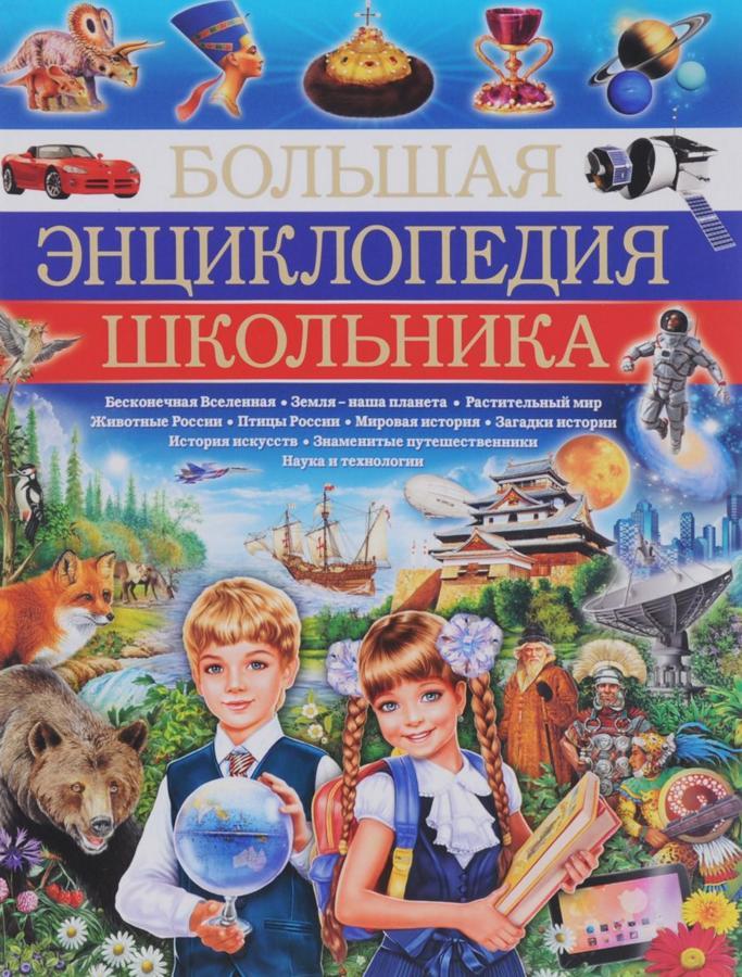 Большая энциклопедия школьника :ВЛАДИС (6+)