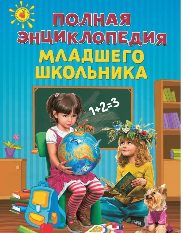 Ломоносовские Энц (ЭКСМО) Полная энциклопедия младшего школьника (6+)