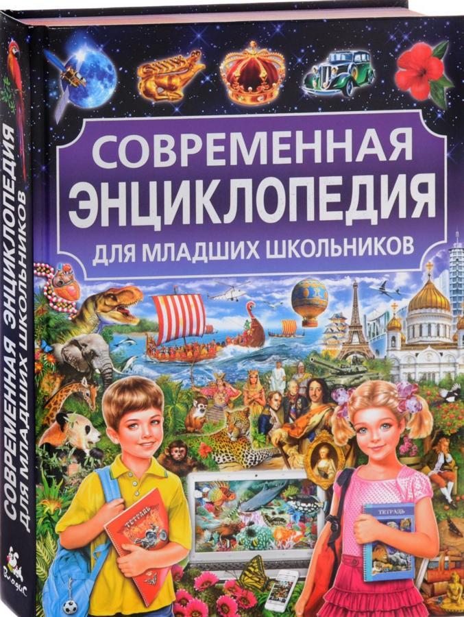 Современная энциклопедия для младших школьников. Скиба:ВЛАДИС (12+)
