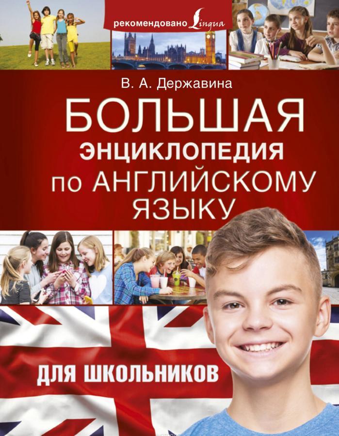 Большая энциклопедия по английскому языку для школьников. Державина:АСТ